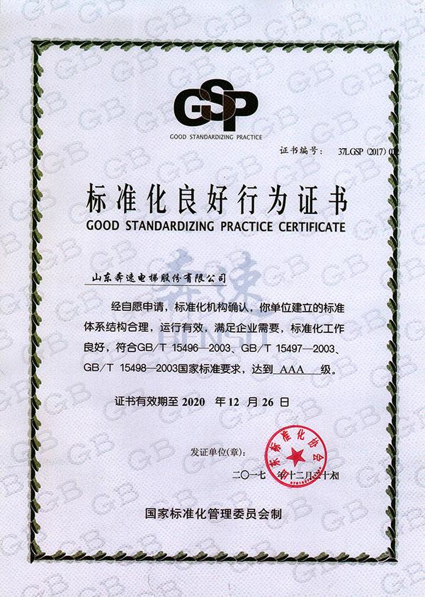 标准体系证书